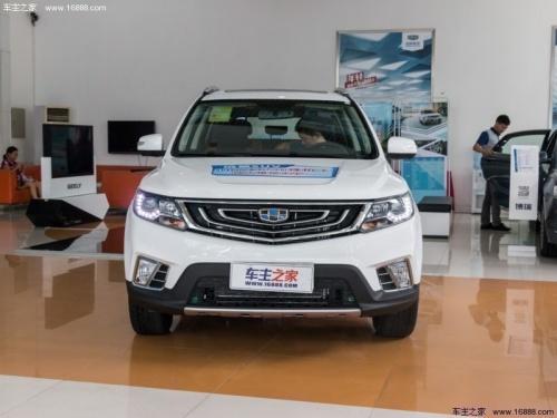 北京吉利汽车远景SUV最高让利3万售全国高清图片