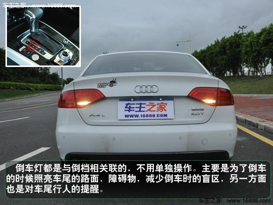 汽车车灯图解大全 八 倒车灯的使用及操作高清图片