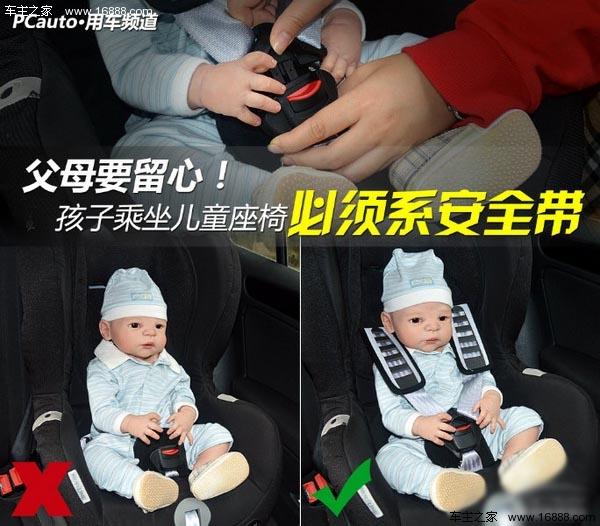 聊聊《爸爸去哪兒》中兒童安全乘車誤區
