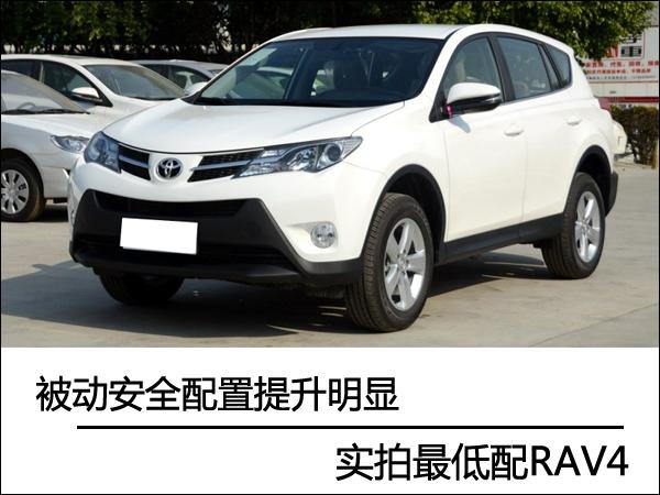 丰田rav4春节后提车可享8万元优惠高清图片