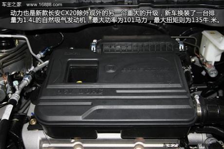 富现代感 新款长安CX20实拍图解高清图片