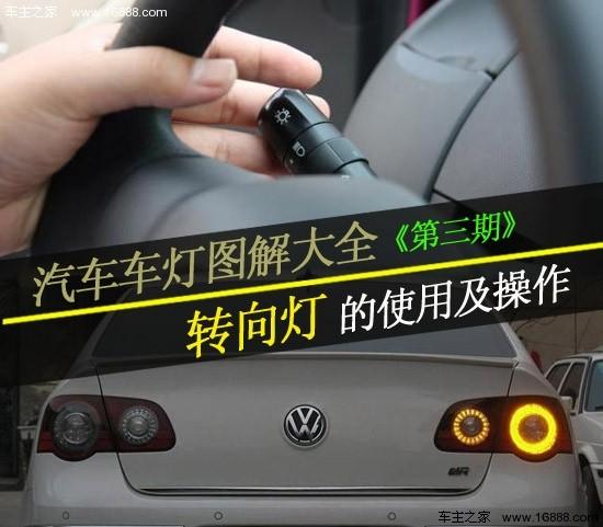 版纳捷成大众 汽车车灯图解大全 3 转向灯的使用及操作高清图片