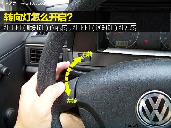 汽车车灯图解大全(3)转向灯的使用及操作