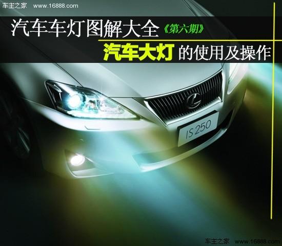 【汽车车灯图解大全(6)大灯的使用及操作