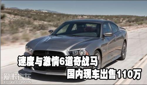 道奇战马国内现车出售 速度与激情6道奇战马高清图片