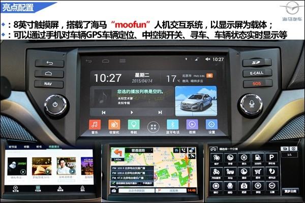 海马m6实拍图解                 做工以及按键质感都比以往车型有提