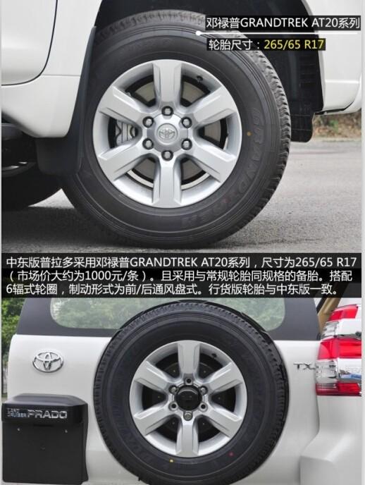 丰田霸道2700报价 丰田普拉多015款最低价格