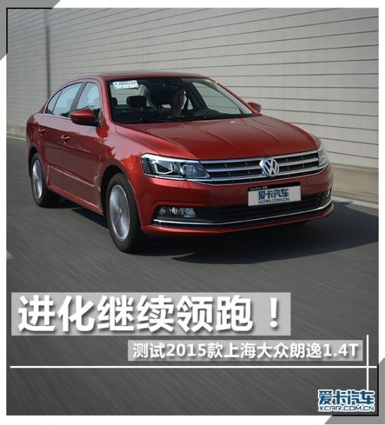 【车主之家 上海大众朗逸 原创】2015年上半年已经过去,各家汽车厂高清图片