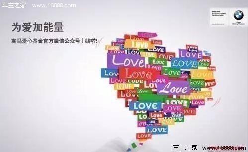 bmw宝马爱心基金官方微信公众号上线