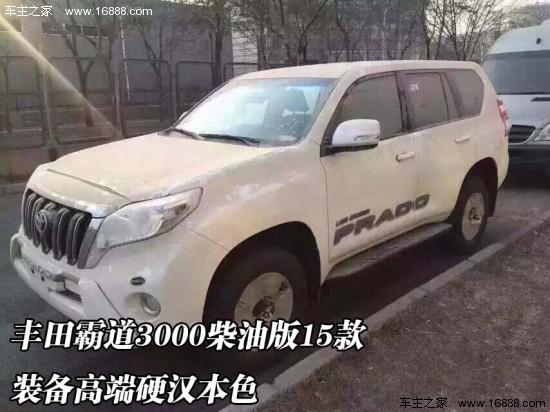 丰田霸道3000柴油版15款 装备高端硬汉本色