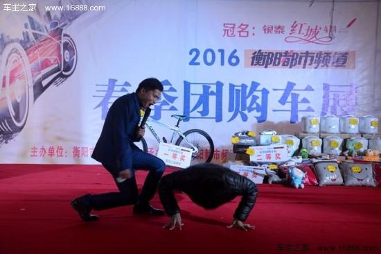 2016衡阳都市频道春季车展团购场火爆开启图片