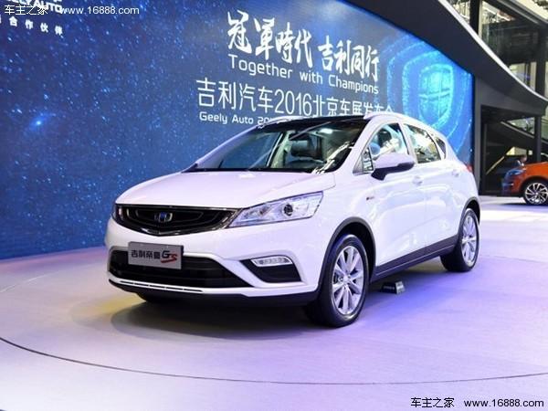 2016北京车展 帝豪GS优雅 运动版亮相高清图片