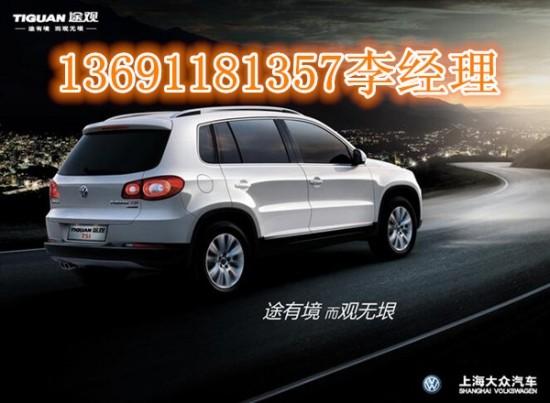国产SUV16款途观价格 新款大众途观报价13万高清图片
