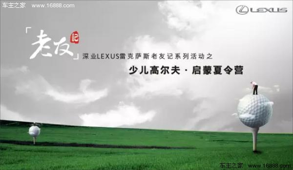 深业lexus活动--少儿高尔夫夏令营酷爽来袭图片