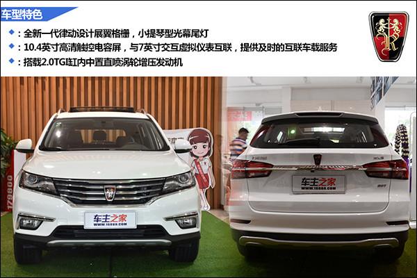 搭载马云的YunOS,荣威RX5实拍图解高清图片
