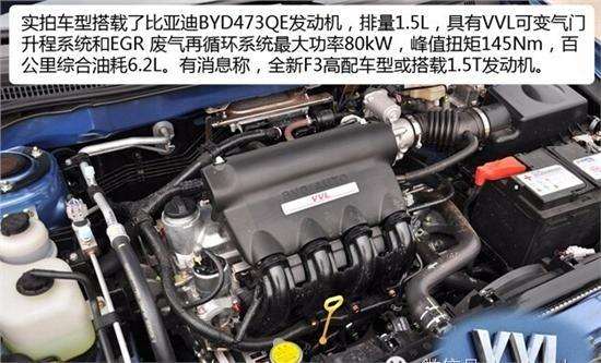 """全新F3最大的变化在于更换了全新的家族式前脸,配置方面也有所提升,增加了诸如倒车影像等实用项目。此次拍摄的新F3动力仍为1.5L+6DCT车型,不过新F3还将搭载我们自主研发的1.5升涡轮增压发动机,并配备了手动或6速双离合自动变速箱。在此,让我们来一睹新F3的风采吧。   外观小结:换装最新家族前脸之后,明显感觉比现款F3年轻时尚了许多,你几乎找不到现款F3的影子。其中给我印象最深的要数头灯周边的线条设计。多变的曲线勾勒出新F3动感的车头造型,令人欣喜~ 内饰采用""""T""""型布局,视觉感"""