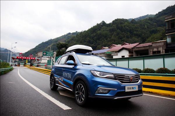 虐力飙峰值 荣威RX5互联网汽车拉力赛越精彩高清图片