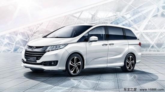 哈尔滨广汽本田2017款奥德赛正式上市 共5款车型
