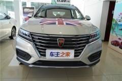 榮威RX5新能源圖片